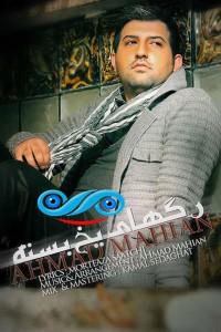 Ahmad_Mahian-www.pishvazcode.ir-01