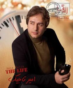 Amir_Tajik-www.pishvazcode.ir-01
