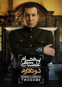 Behname-Alamshahi-2-www.pishvazcode.ir-01
