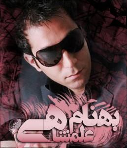 Behname-Alamshahi-www.pishvazcode.ir-01
