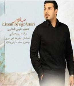 Ehsan-Khajeh-Amiri-Tavan-www.pishvazcode.ir-01