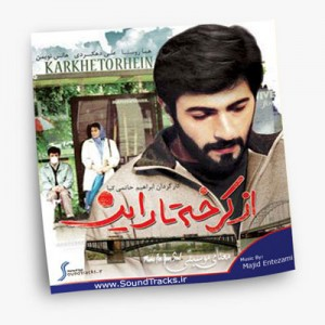 Karkeh-www.pishvazcode.ir-01