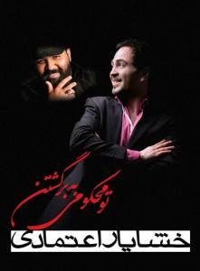 Khashayar-Etemadi--www.pishvazcode.ir-01
