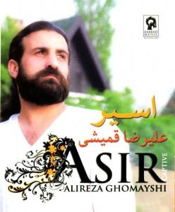 Alireza-Ghomayshi-www.pishvazcode.ir-01
