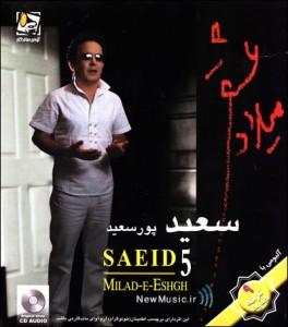 Saeid-Por-Saeid-www.pishvazcode.ir-01