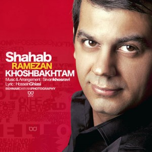 Shahab-Ramezan-www.pishvazcode.ir-01
