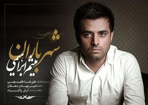 Meysam_Ebrahimi-pishvazcode.ir-01