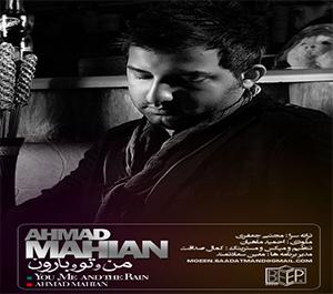 Ahmad_Mahian_03-pishvazcode-ir